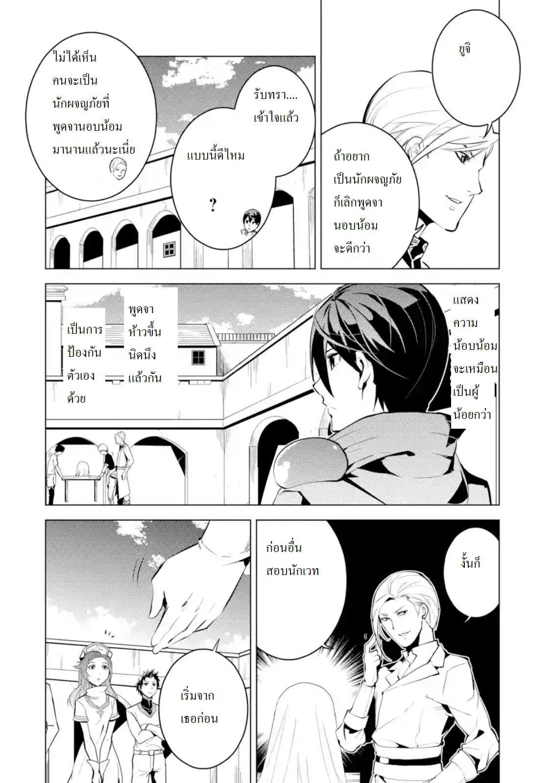 Tensei Kenja no Isekai Life ตอนที่ 3.1 TH แปลไทย