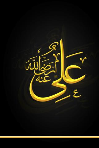 hazrat ali r a quotes hazrat ali r a names pictures