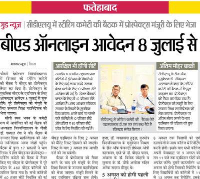 B.ed. Haryana 2013-14 Admissions News