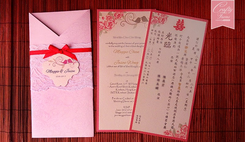 Lace and Ribbon Modern Chinese Wedding Card