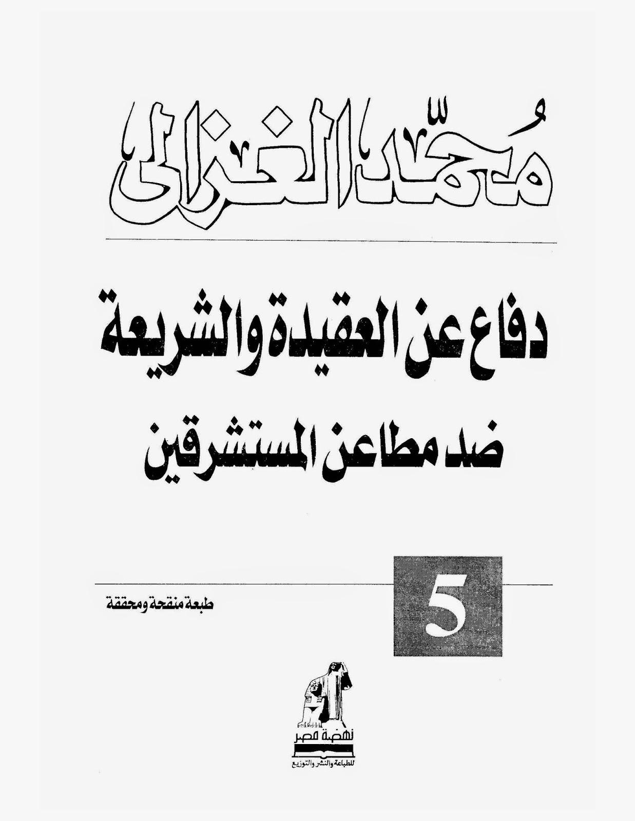 دفاع عن العقيدة والشريعة ضد مطاعن المستشرقين - محمد الغزالي pdf