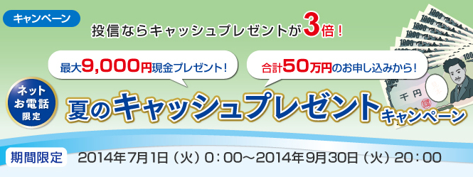 http://www.shinseibank.com/campaign/1407net/