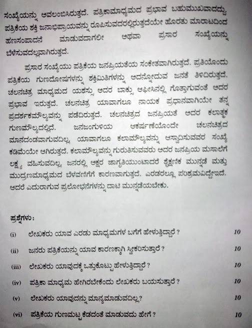 Thesis Statement Examples For Argumentative Essays Essay Writings In Kannada The Yellow Wallpaper Essay also Sample Essay For High School Students Essay Writings In Kannada  Should Kannada Essays Free Download Example Proposal Essay