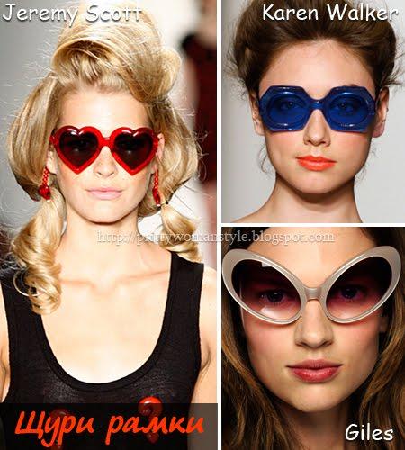 Екстравагантни слънчеви очила