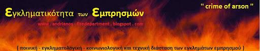 ΕΓΚΛΗΜΑΤΙΚΟΤΗΤΑ ΤΩΝ ΕΜΠΡΗΣΜΩΝ     (crime of arson)