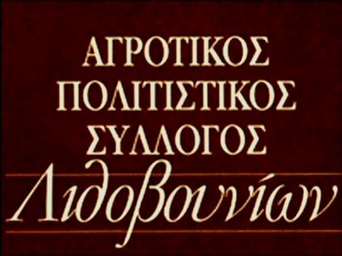 20 ΧΡΟΝΙΑ ΓΙΟΡΤΗ ΣΚΟΡΔΟΥ στα Λιθοβούνια