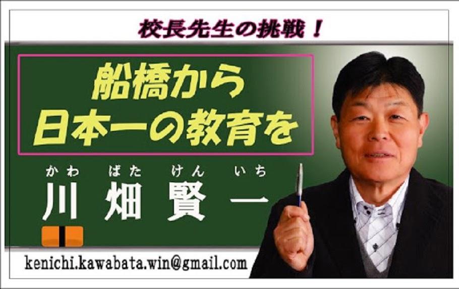 船橋から日本一の教育を 川畑 賢一