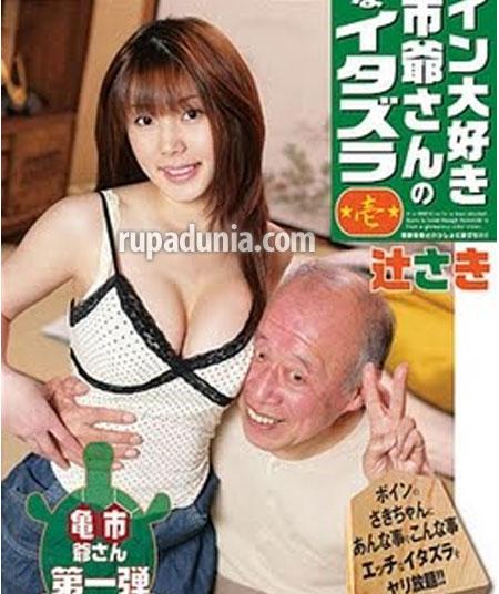 Kisah Kakek SHIGEO Tokuda Pemain Film Dewasa