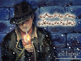 best poety, haert touching poetry, poetry, sad poetry, urdu love poetry, poem, love poem, best ever poetry,poetry 2013, new latest poety 2013, poetry 2012,  urdu sad poery 2013, new latest urdu sad poetry, latest sad 2013 poetry, bewafa poetry, Teri Majborian Darust Magar, urdu bewaf poery, Urdu Bewafa Poetry, تیری مجبوریاں درست مگر,
