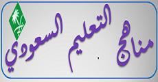 مناهج التعليم السعودي
