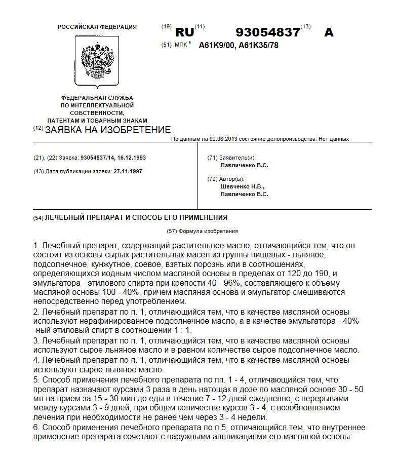 Заявление на выдачу патента РФ