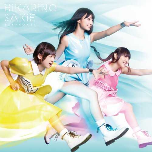 [Single] イヤホンズ – 光の先へ (2015.09.30/MP3/RAR)