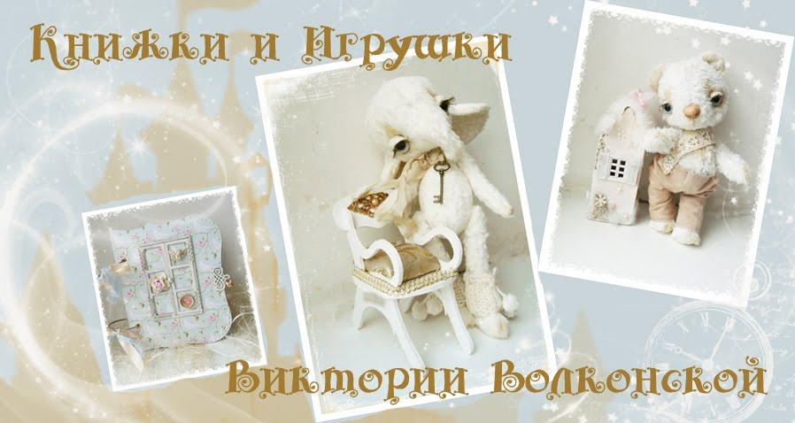 Волшебные вещи Виктории Волконской