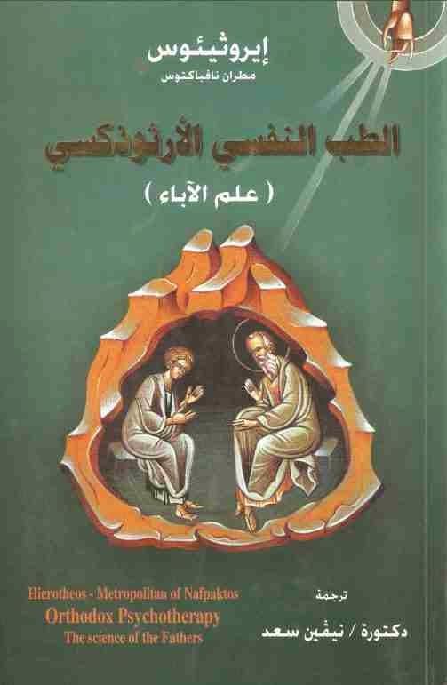 كتاب: الطب النفسي الأرثوذكسي (علم الآباء) لـ إيروثيئوس مطران نافباكتوس، ترجمة د. نيفين سعد
