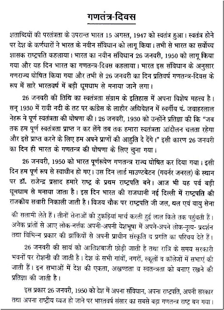 Happy-Republic-Day-Short-Essay-on-Gantantra-Diwas