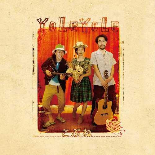 [Album] YoLeYoLe – こぶね (2015.08.12/MP3/RAR)