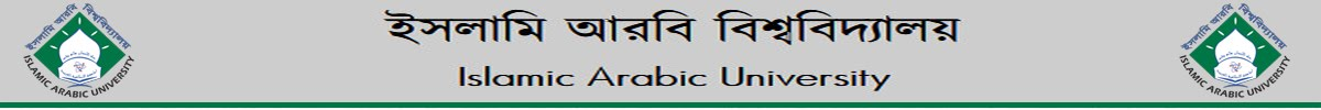 Islamic Arabic University Result : IAU.EDU.BD