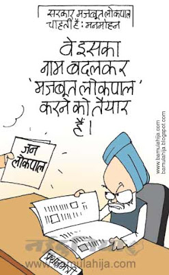 lokpal cartoon, janlokpal bill cartoon, corruption in india, corruption cartoon, India against corruption, manmohan singh cartoon