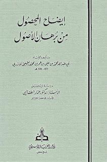 إيضاح المحصول من برهان الأصول - الإمام المازري