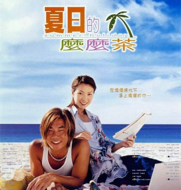 asian movies 21 summer holiday 2000 hk movies