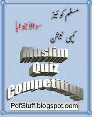 Muslim Quiz Competition Urdu book