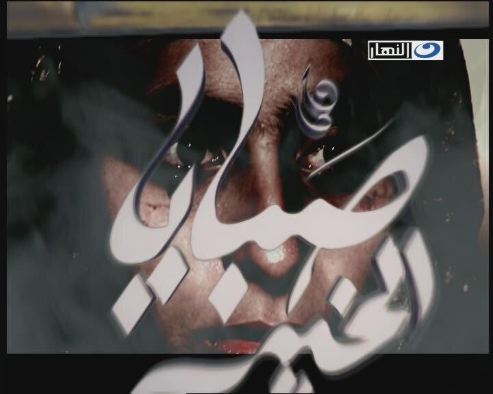 تحميل الحلقة الثانية من برنامج صبايا الخير الفتاة التى تبكي دم الجزء الثاني حلقة صبايا بنت تبكي دم عليها جن