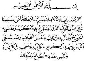 shalawat nariyah by. www.dokumenpemudatqn.com, tarekat, qodiriyah, naqsyabandiyah, suryalaya