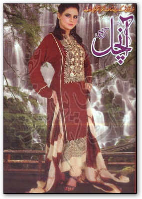 Aanchal Digest March 2013