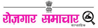 Www.Rozgarcareerindia.In Hindi Newspaper