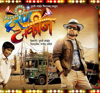 Touring Talkies Marathi Mp3 songs Download ~ all marathi
