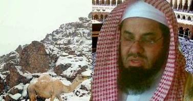 الشيخ سعود الشريم امام الحرم المكي يعلن رسميا ظهور علامة من علامات يوم القيامه.