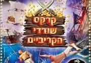 """כרטיסים לקרקס שודדי הקאריביים בחיפה ור""""ג- מרץ 2014"""