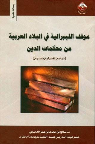 موقف الليبرالية في البلاد العربية من محكمات الدين - صالح الدميجي pdf