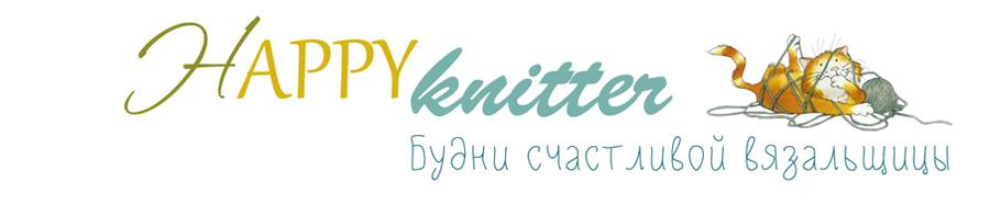 HappyKnitter: все связано