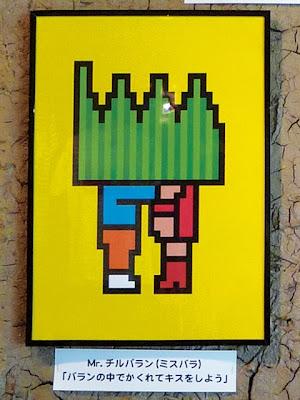Pixel Party Boyのバラン作品集3