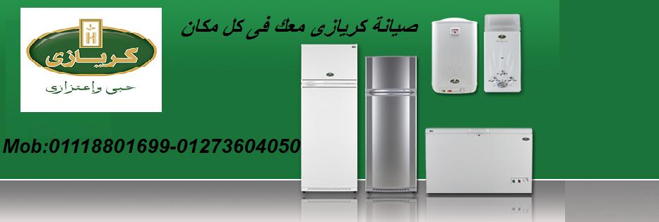 خدمة عملاء كريازى مصر 01273604050 - 01118801699