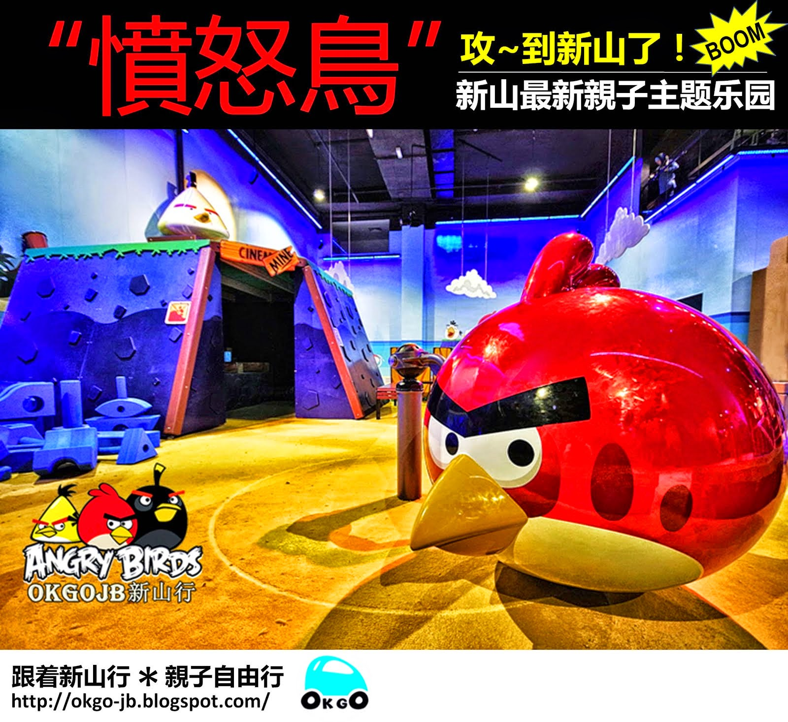 【愤怒鸟主题乐园】现场直击!South East Asia's First Angry Bird Activity Theme Park !