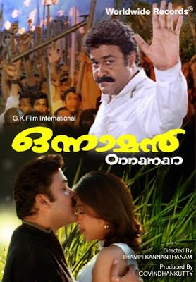 Onnaman 2001 Malayalam Movie Watch Online