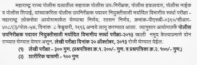 Maharashtra Police Exam Details pattern 2013