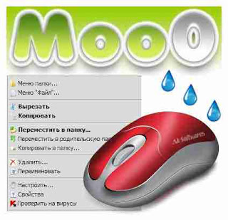 Moo0 RightClicker Pro v1.51 Incl Keygen