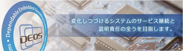 JST DEOSプロジェクト