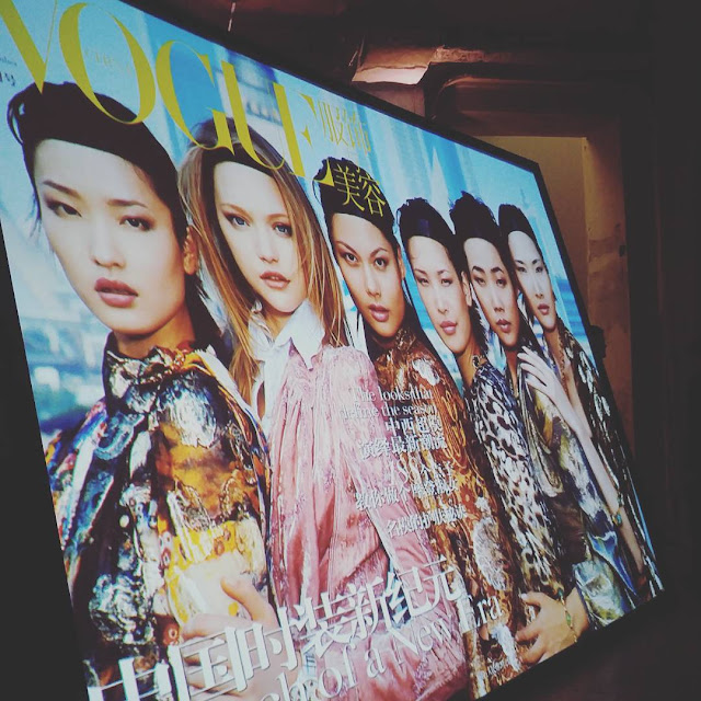 Vogue china party