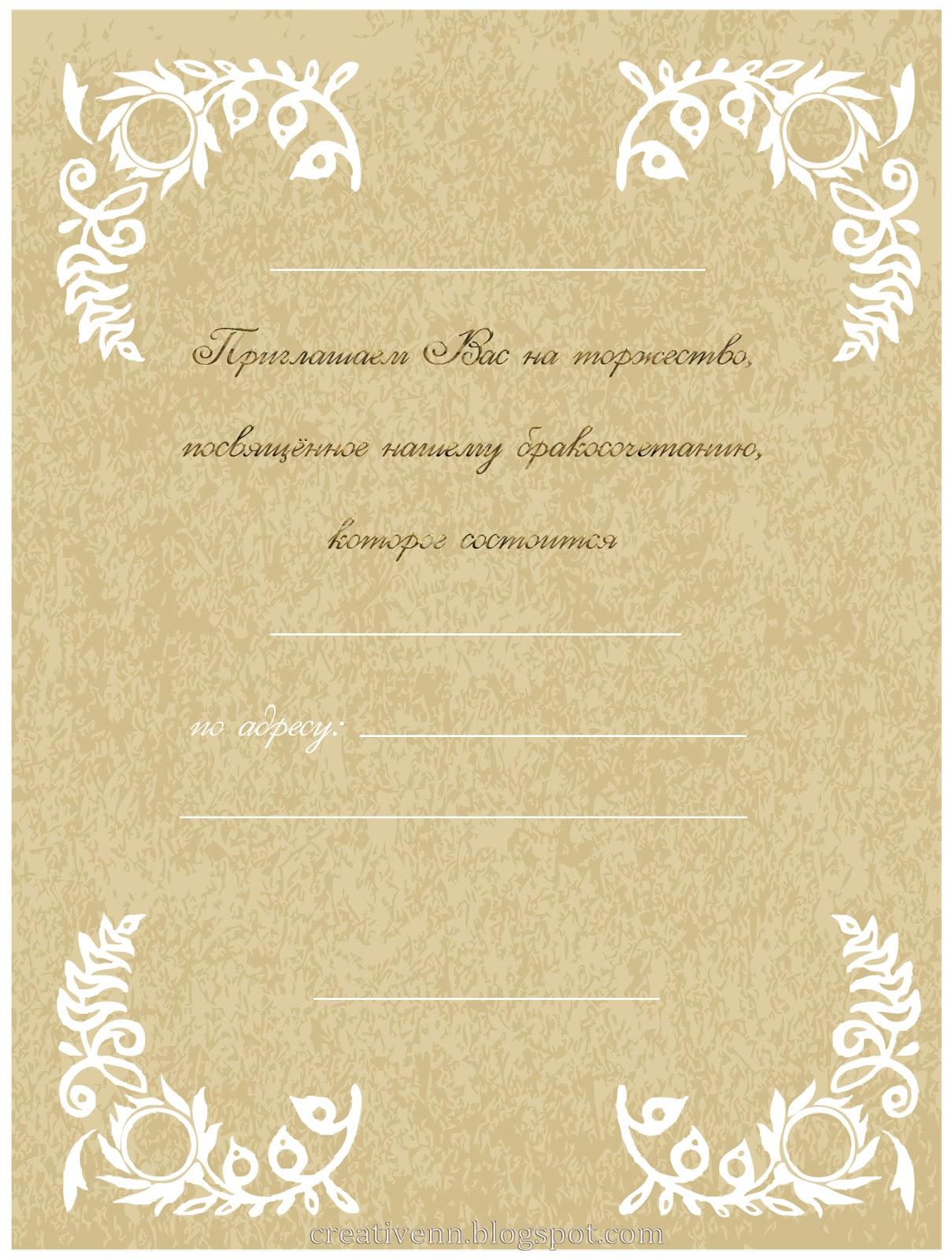 Трафареты для приглашения на свадьбу