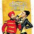 DISCO SINGH (2014) DVDRIP 1GB