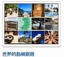 世界島嶼旅行照片集