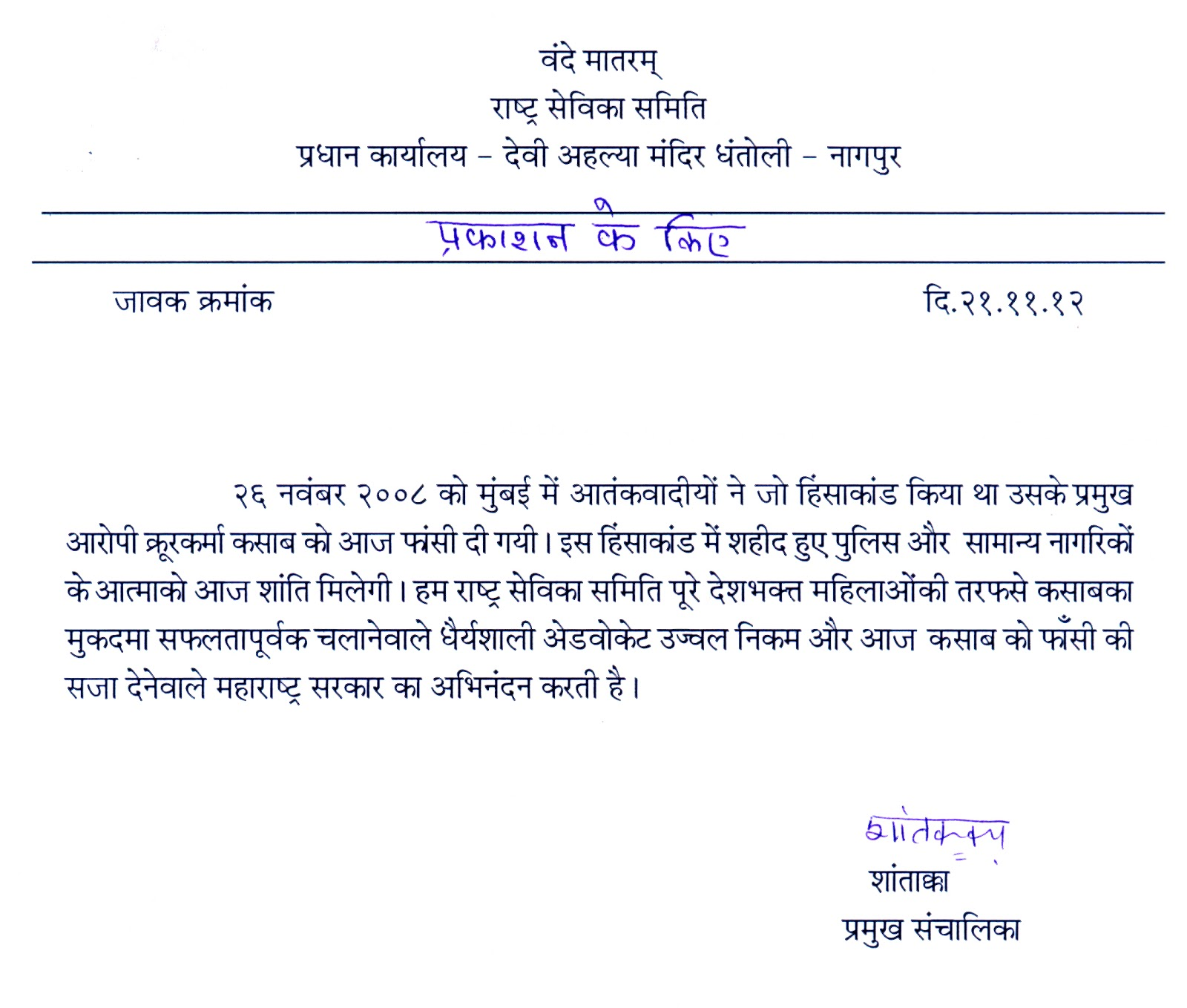Statement from Rashtra Sevika Samiti on Ajmal Kasab hanged