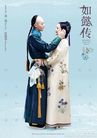 Hậu Cung Như Ý Truyện - Ruyis Royal Love in the Palace (2017)
