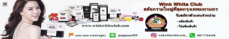 Wink White Pancea จำหน่ายผลิตภัณฑ์วิงค์ไวท์ของแท้ 100%