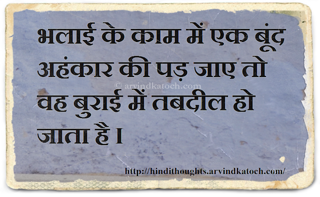 ego, drop, good work, evil, Hindi Thought, Hindi Quote