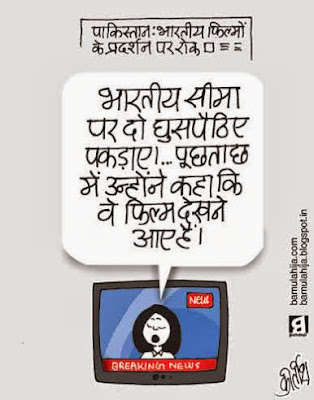 india pakistan cartoon, Pakistan Cartoon, bollywood cartoon, Film, dhoom3